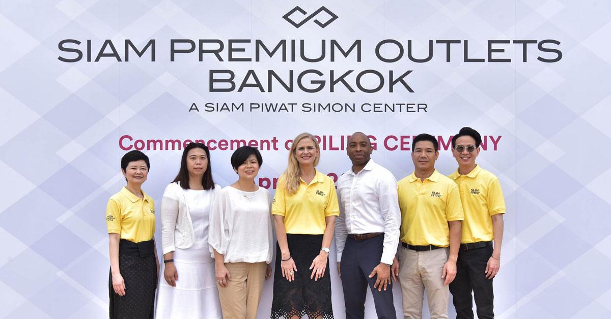 เริ่มการก่อสร้างตัวอาคาร โครงการพรีเมี่ยมเอาท์เล็ตแห่งแรกของไทย ภายใต้การร่วมทุนของ ไซม่อน – สย...