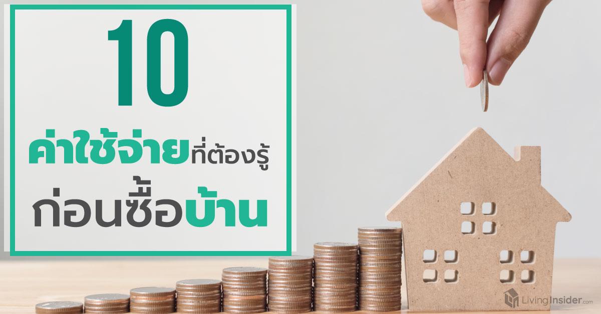 10 ค่าใช้จ่ายที่ต้องรู้ ก่อนซื้อบ้าน