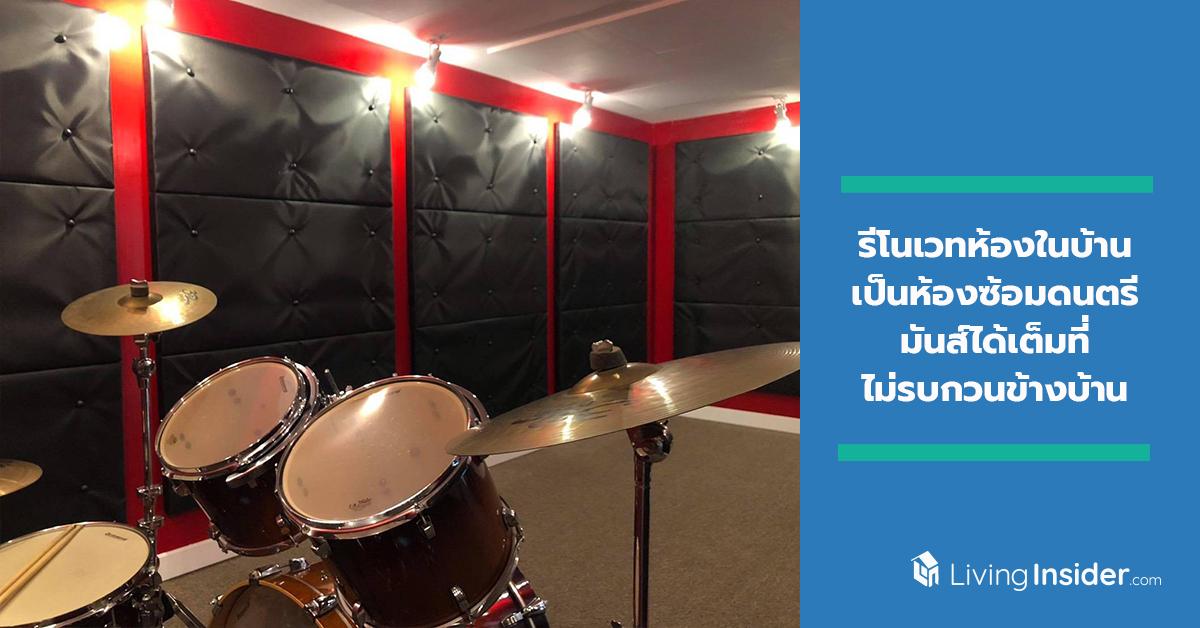 Living Space ห้องซ้อมดนตรีในบ้าน รีโนเวทห้องในบ้านเป็นห้องซ้อมดนตรี มันส์ได้เต็มที่ไม่รบกวนข้าง...