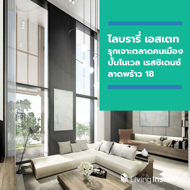 โค้งสุดท้ายกับ Lifestyle Investment 2019 และร่วมวิเคราะห์ทิศทางการลงทุนปี 2020 สัมมนาสุดเอ็กซ์คลูซีฟกับ 3 กูรูชื่อดังด้านการลงทุนและอสังหาริมทรัพย์ของไทย