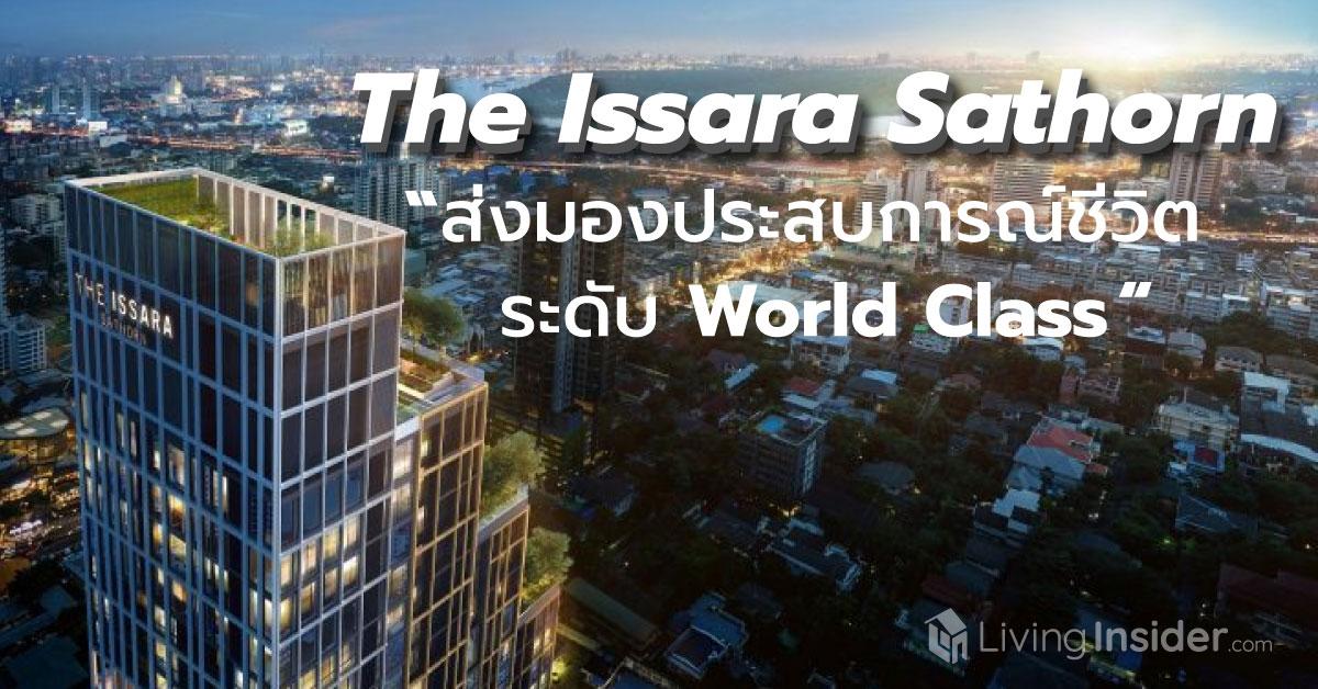 The Issara Sathorn (ดิ อิสสระ สาทร) ส่งมอบประสบการณ์ชีวิตระดับ World Class บนทําเล In The Heart...