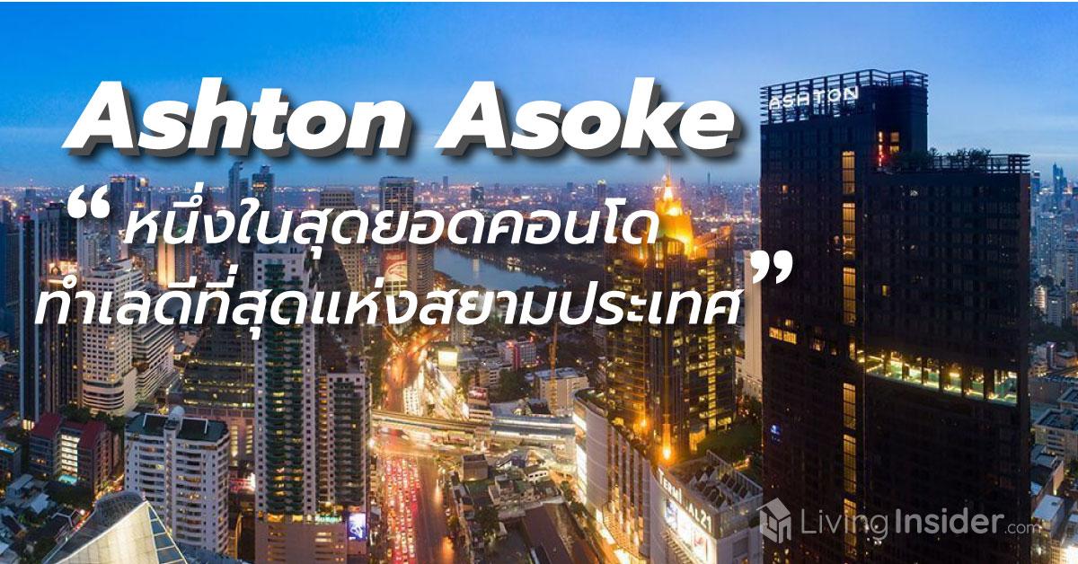 ใครจะเชื่อว่า คุณจะได้เป็นเจ้าของ Ashton Asoke หนึ่งในสุดยอดคอนโดทำเลดีที่สุดของสยามประเทศ ในรา...