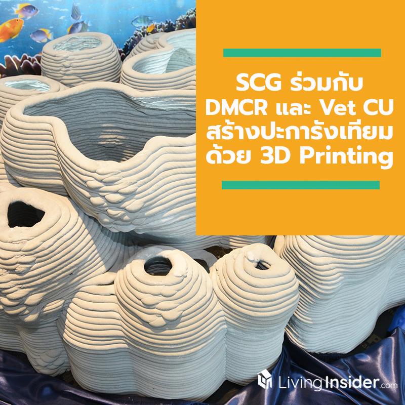 SC เปิดจองทาวน์โฮมโครงการ