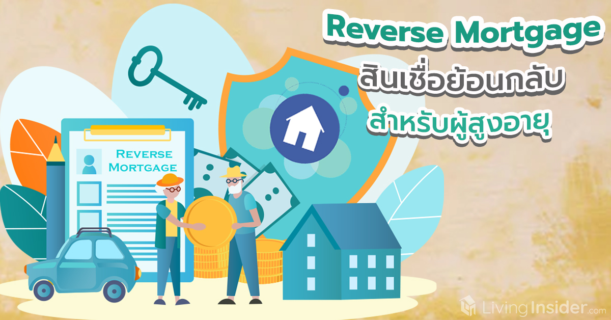 Reverse Mortgage สินเชื่อย้อนกลับ สำหรับผู้สูงอายุ