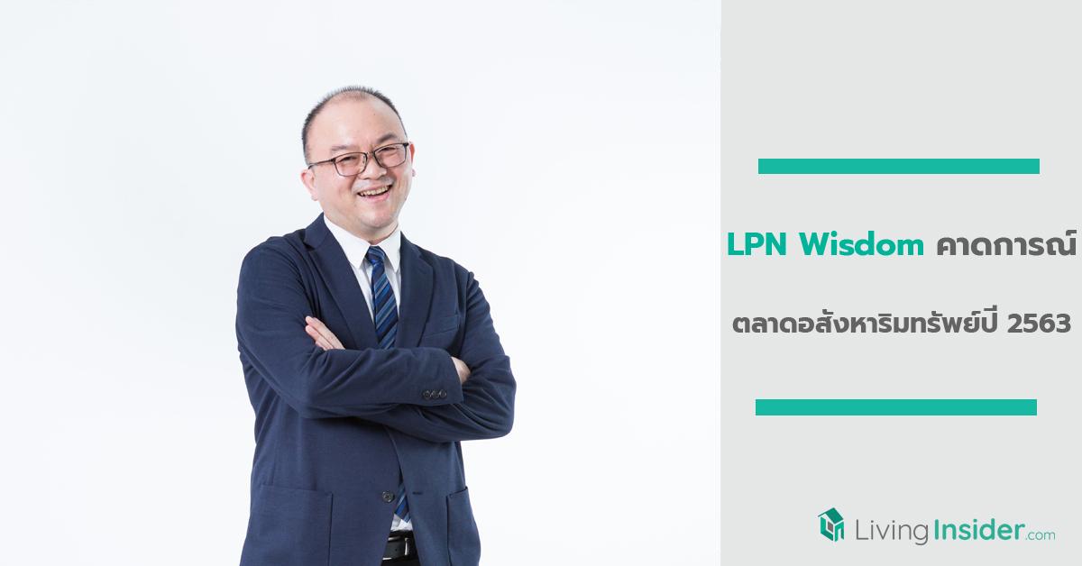 LPN Wisdom คาดการณ์ตลาดอสังหาริมทรัพย์ปี 2563