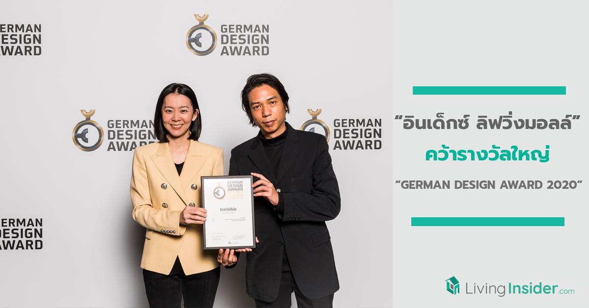 """""""อินเด็กซ์ ลิฟวิ่งมอลล์"""" คว้ารางวัลใหญ่ """"GERMAN DESIGN AWARD 2020"""" จากเวทีโลก"""