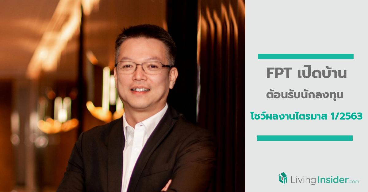 FPT เปิดบ้านต้อนรับนักลงทุน จัดการประชุมนักวิเคราะห์ โชว์ผลงานไตรมาส 1/2563