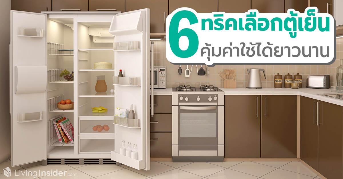 6 ทริคเลือกตู้เย็น คุ้มค่าใช้ได้ยาวนาน