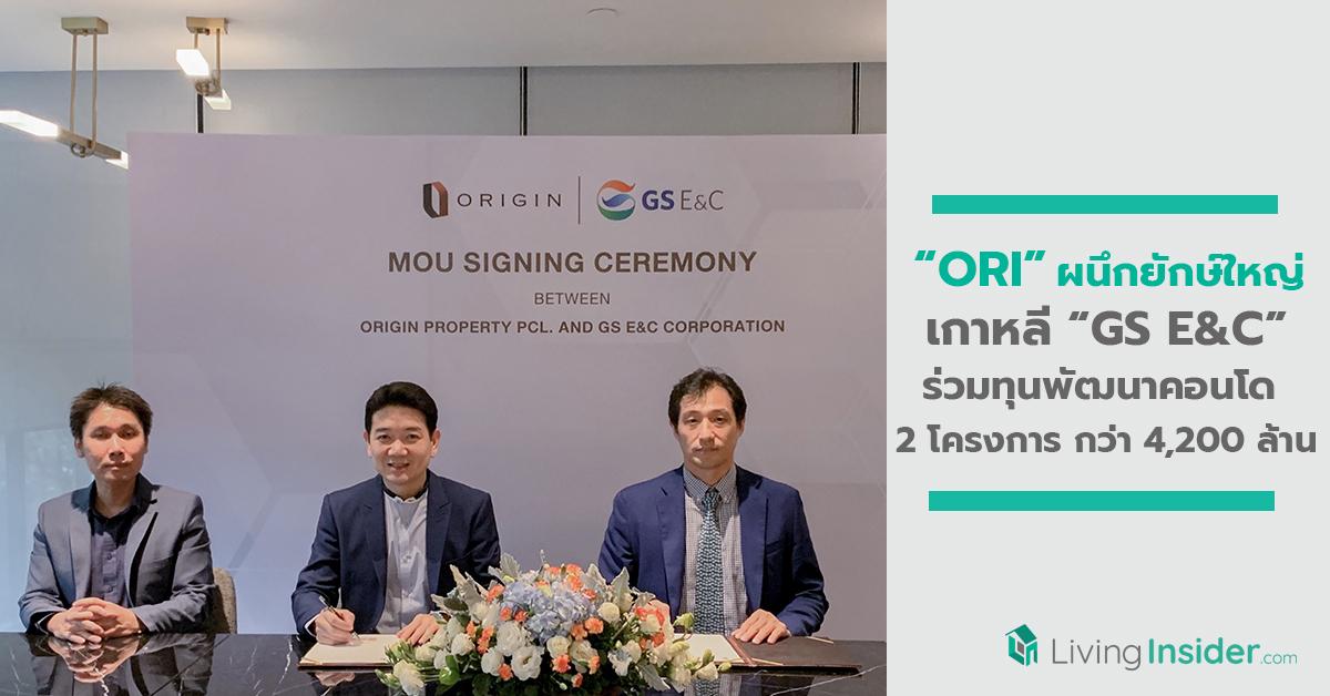 ORI ผนึกยักษ์ใหญ่ก่อสร้างและอสังหาฯ เกาหลี GS E&C  ร่วมทุนพัฒนาคอนโด 2 โครงการ กว่า 4,200 ล้าน