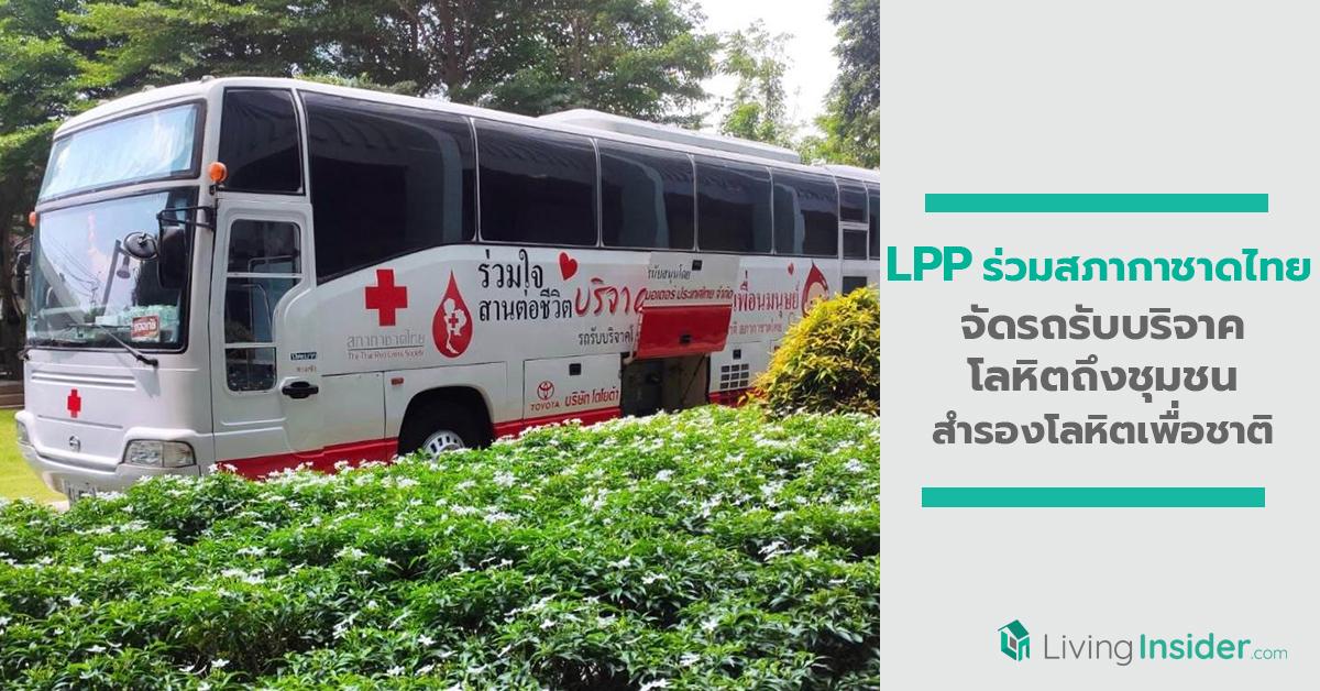 LPP ร่วมกับสภากาชาดไทย จัดรถรับบริจาคโลหิตถึงชุมชน สำรองโลหิตเพื่อชาติ