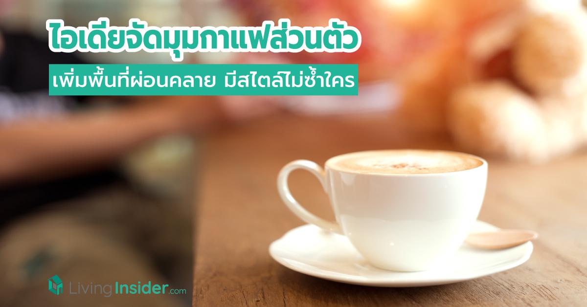 ไอเดียจัดมุมกาแฟส่วนตัว เพิ่มพื้นที่ผ่อนคลาย มีสไตล์ไม่ซ้ำใคร