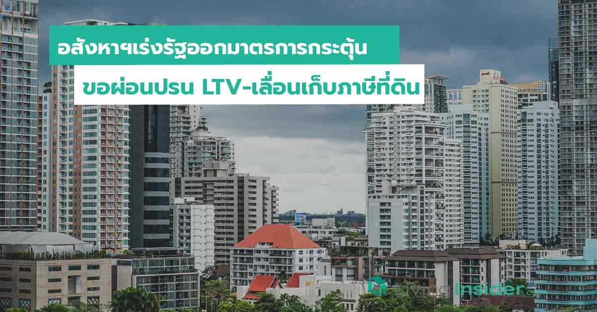 อสังหาฯเร่งรัฐออกมาตรการกระตุ้น ขอผ่อนปรน LTV-เลื่อนเก็บภาษีที่ดิน