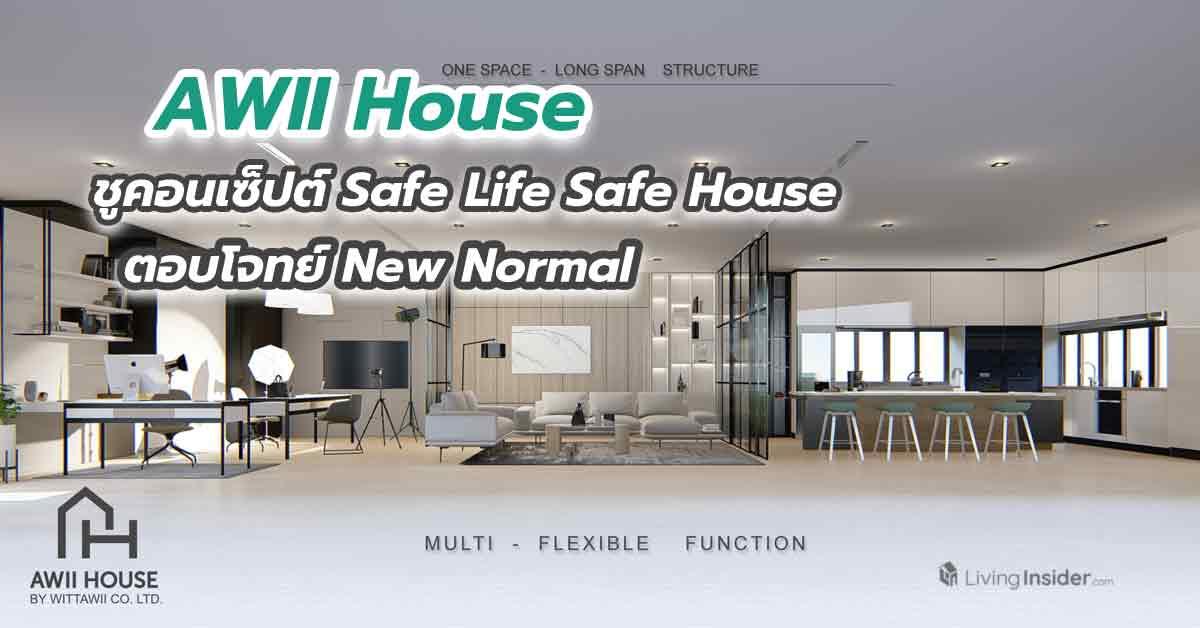 AWII House เสนอบทบัญญัติใหม่ในการสร้างบ้าน ชูคอนเซ็ปต์ Safe Life Safe House