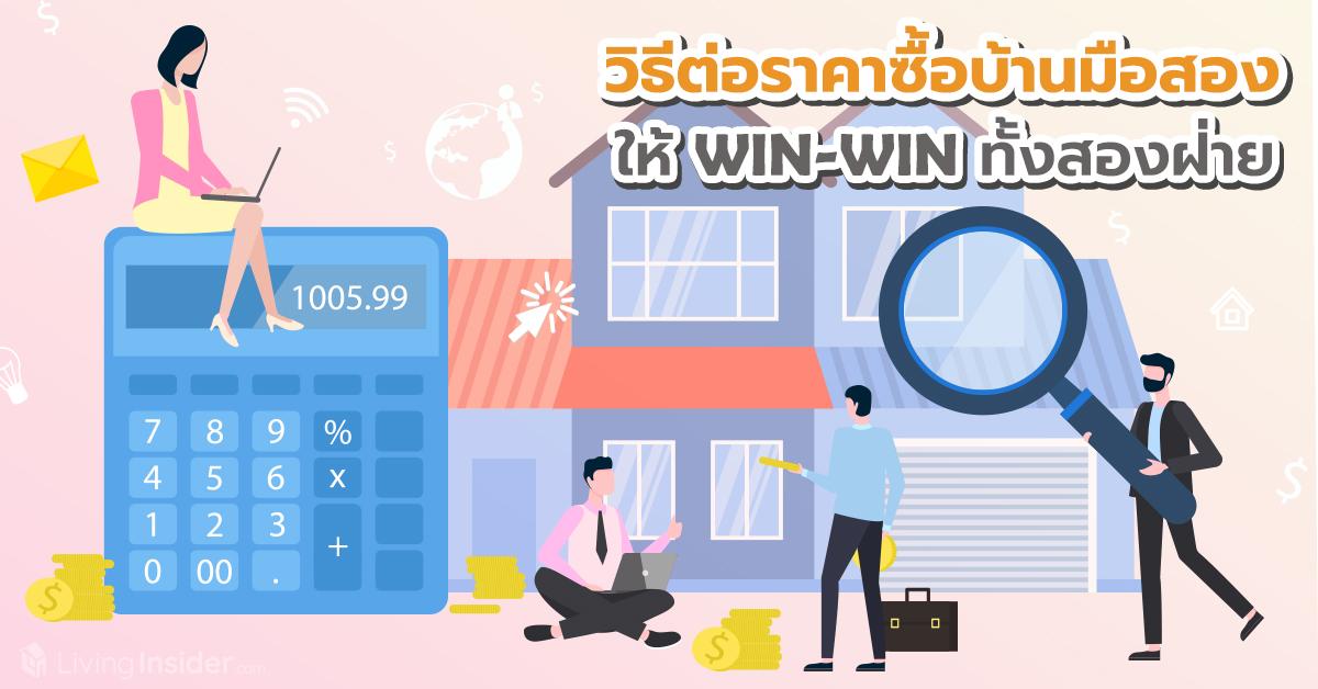 ทริคต่อรองราคาซื้อบ้านมือสอง ให้ WIN-WIN ทั้งสองฝ่าย