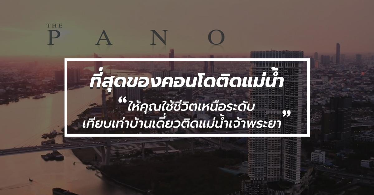The Pano พระราม 3 ที่สุดของคอนโดติดแม่น้ำ ให้คุณใช้ชีวิตเหนือระดับเทียบเท่าบ้านเดี่ยวติดแม่น้ำเ...