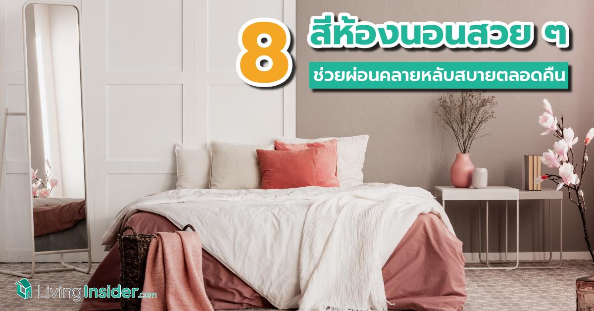 8 สีห้องนอนสวย ๆ ช่วยผ่อนคลายหลับสบายตลอดคืน