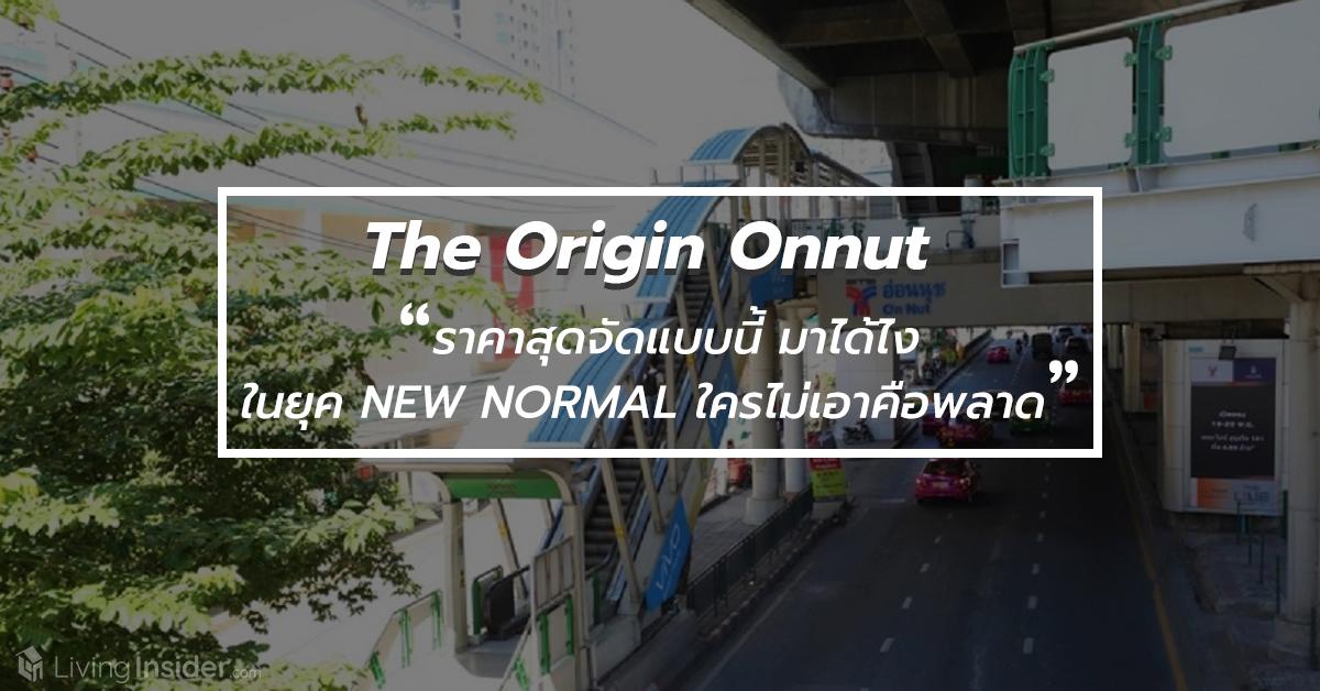 The Origin Onnut (ดิ ออริจิ้น อ่อนนุช) ราคาสุดจัดแบบนี้ มาได้ไงในยุค NEW NORMAL ใครไม่เอาคือพลาด