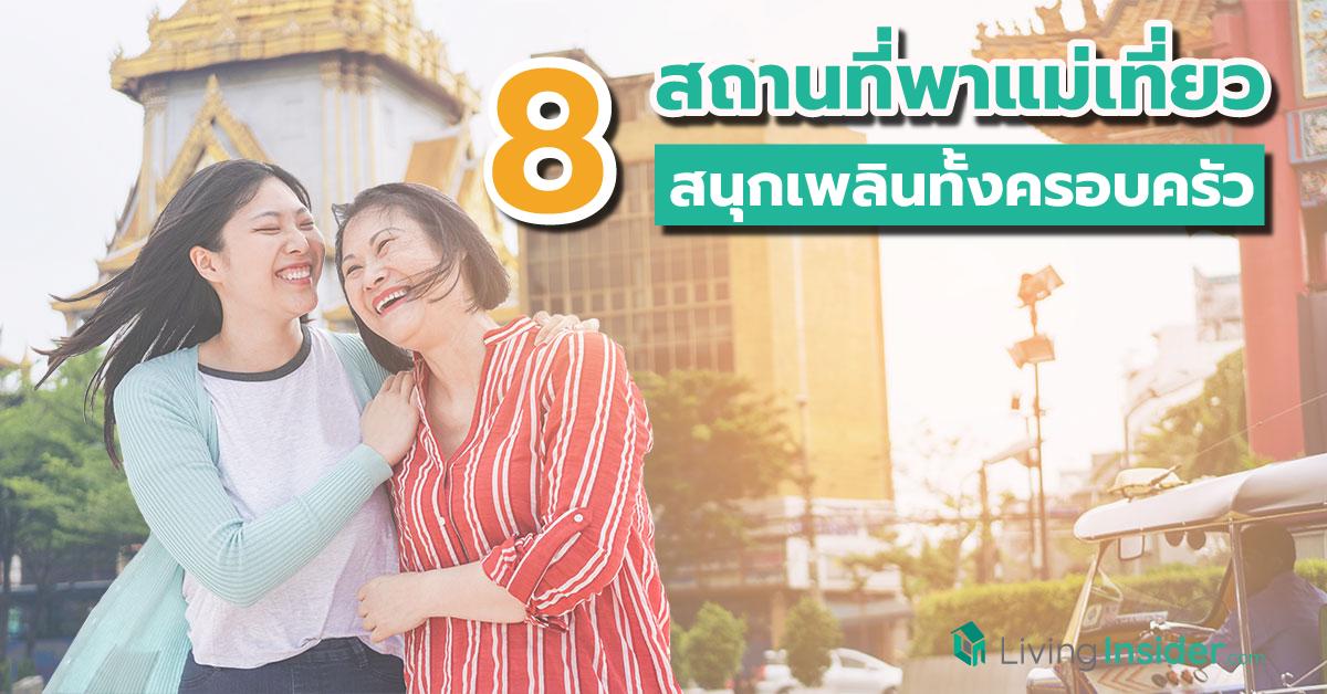 8 สถานที่พาแม่เที่ยวในกรุงเทพ สนุกเพลินทั้งครอบครัว