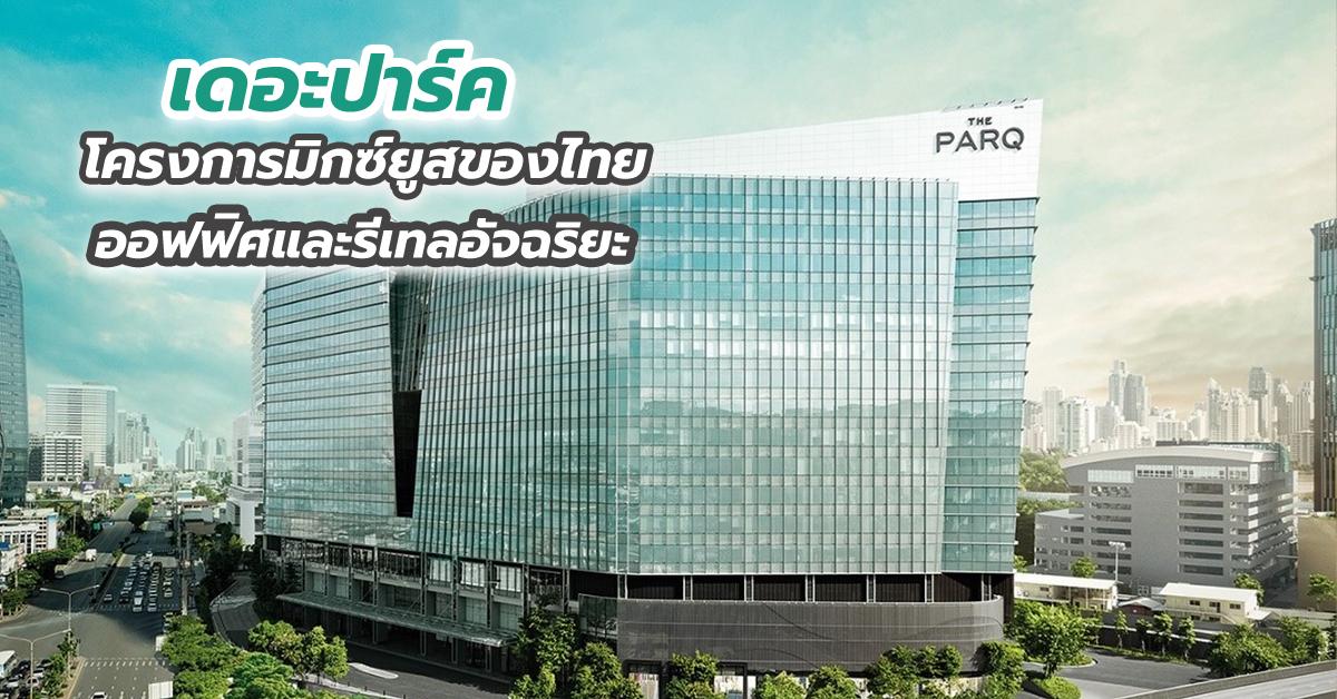 เดอะปาร์ค โครงการมิกซ์ยูสของไทยมุ่งพัฒนาออฟฟิศและรีเทลอัจฉริยะ