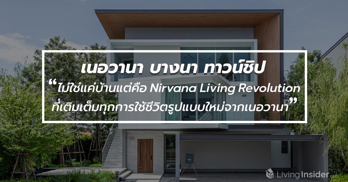 เนอวานา บางนา ทาวน์ชิป (Nirvana Bangna Township) ไม่ใช่แค่บ้าน แต่นี่คือ Nirvana Living Revolut...