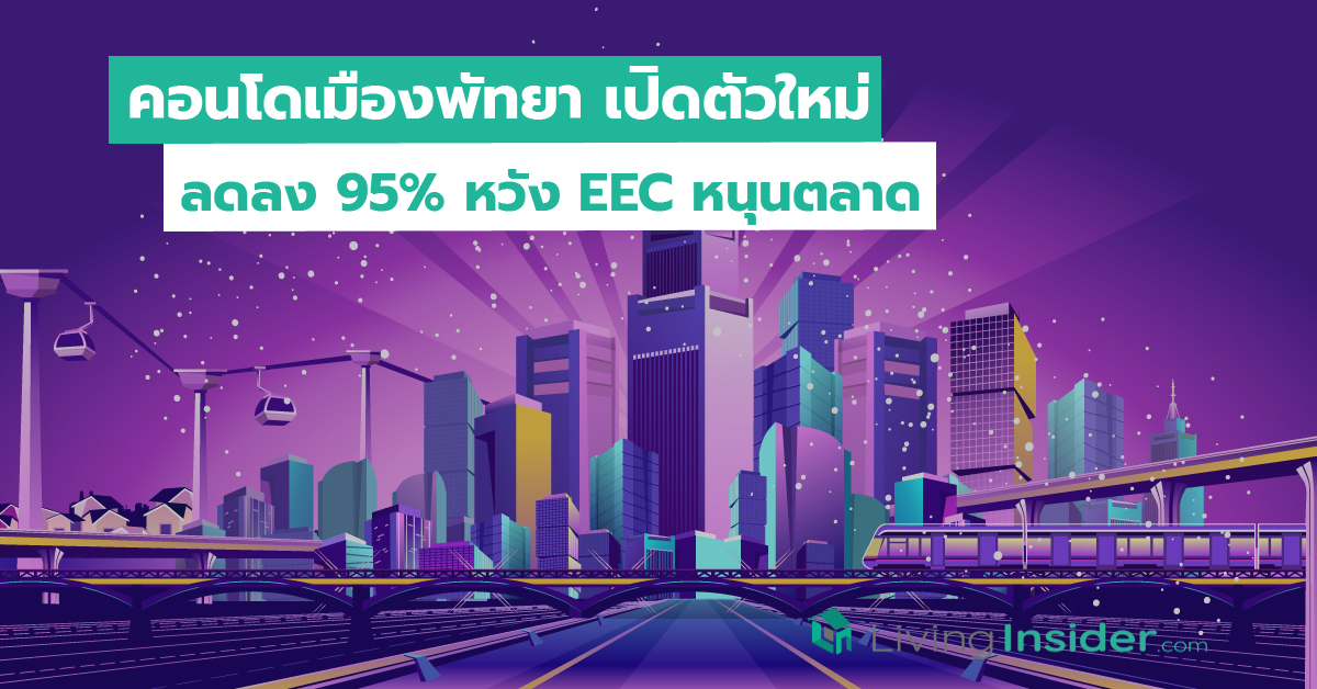 คอนโดเมืองพัทยา เปิดตัวใหม่ลดลง 95% หวัง EEC หนุนตลาด
