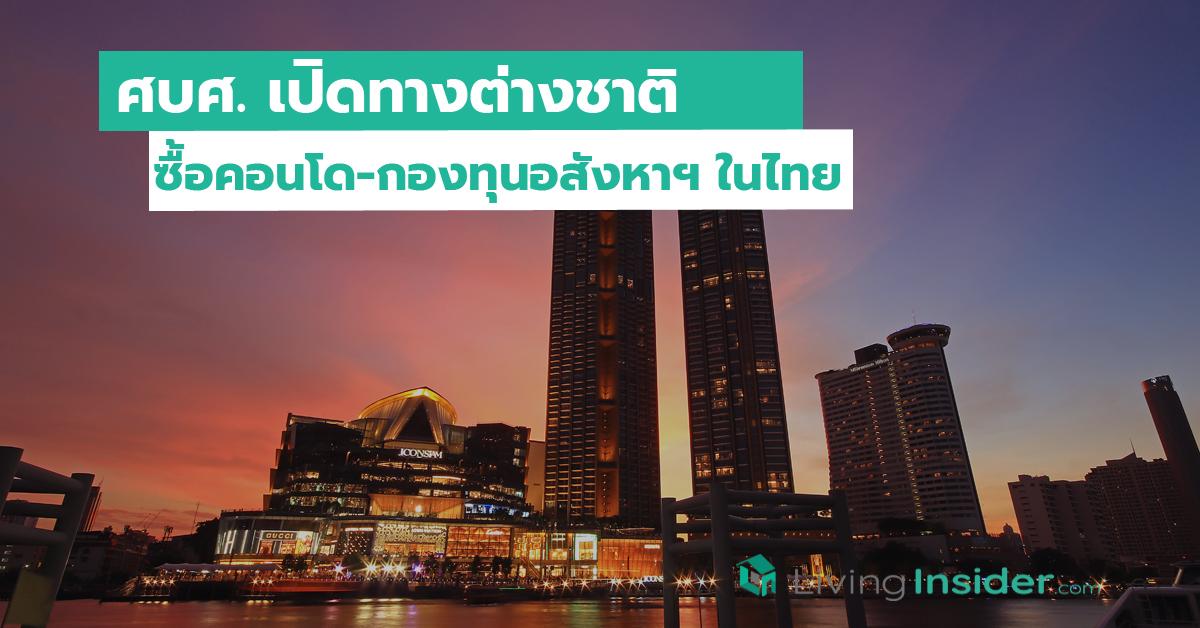 ศบศ. เปิดทางต่างชาติซื้อคอนโด-กองทุนอสังหาฯ ในไทย