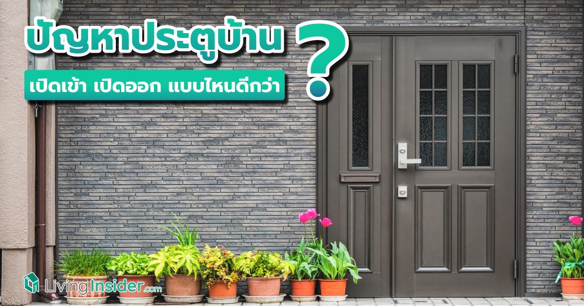 ปัญหาประตูบ้าน เปิดเข้า-เปิดออก แบบไหนดีกว่ากัน ?