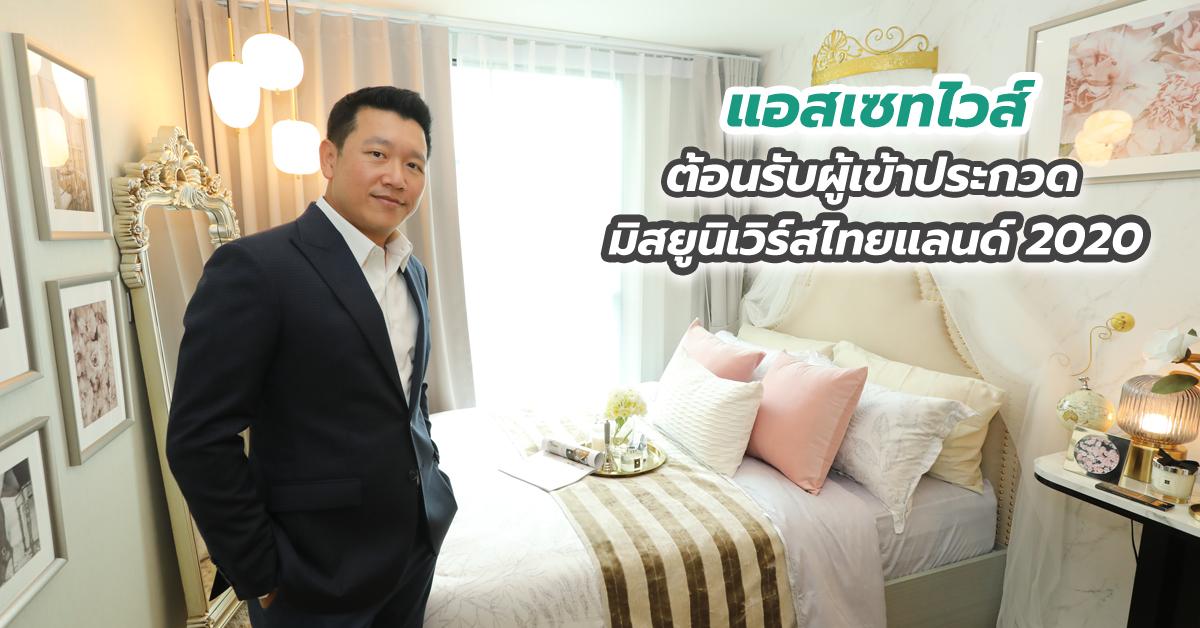 """""""แอสเซทไวส์"""" ต้อนรับผู้เข้าประกวดมิสยูนิเวิร์สไทยแลนด์ 2020"""