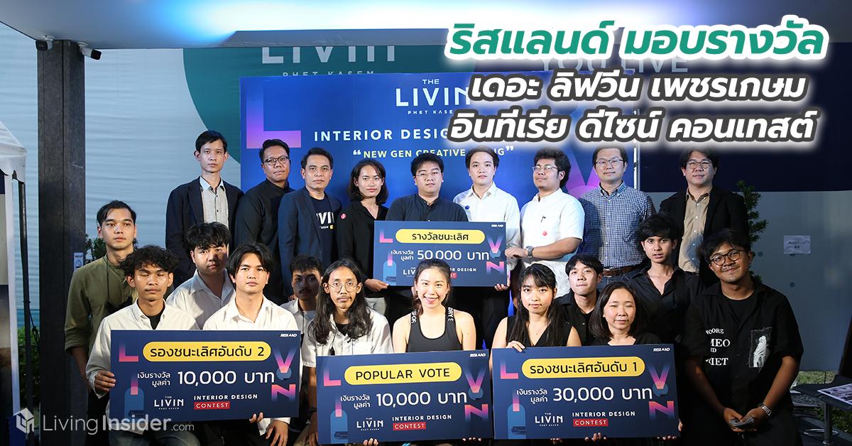 ริสแลนด์ สานฝันเยาวชนไทย มอบรางวัลการประกวด เดอะ ลิฟวิ่น เพชรเกษม อินทีเรีย ดีไซน์ คอนเทสต์  เฟ้นหาดาวรุ่งนักออกแบบ