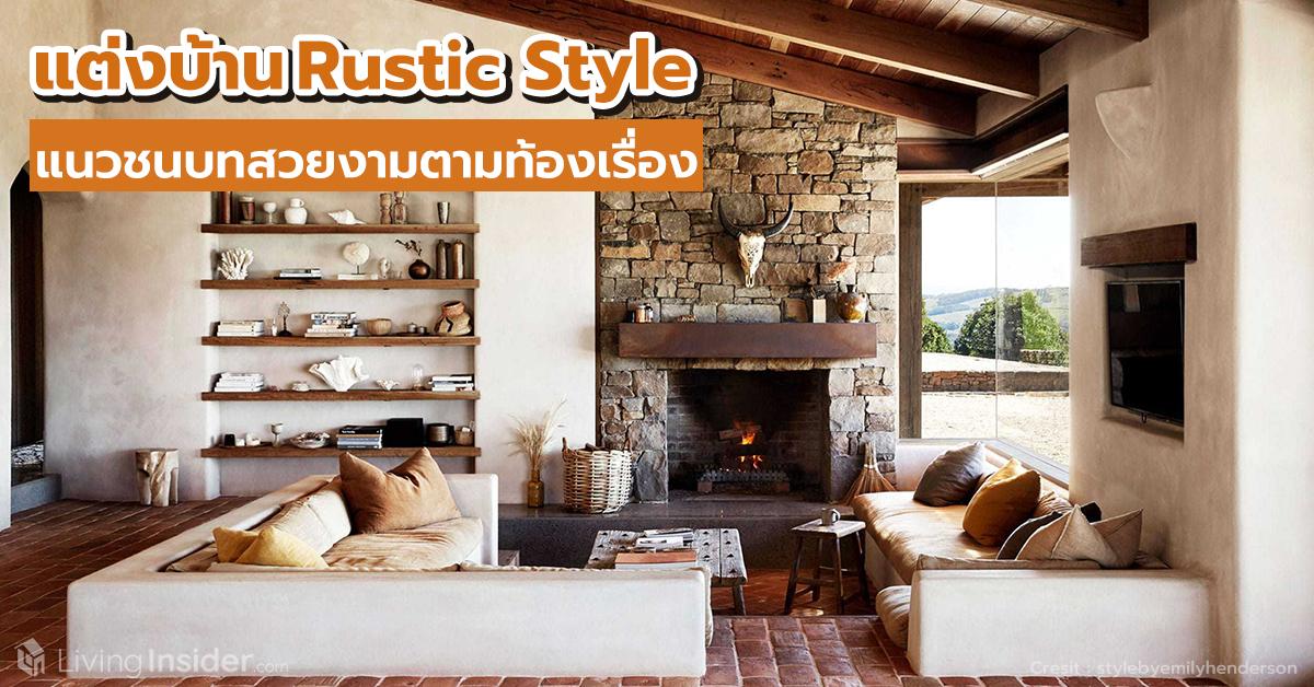 ไอเดียแต่งบ้าน Rustic Style แนวชนบทสวยงามตามท้องเรื่อง