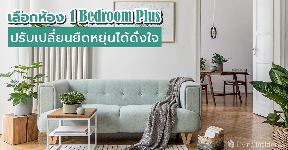 เลือกห้อง 1 Bedroom Plus ปรับเปลี่ยนยืดหยุ่นได้ดั่งใจ