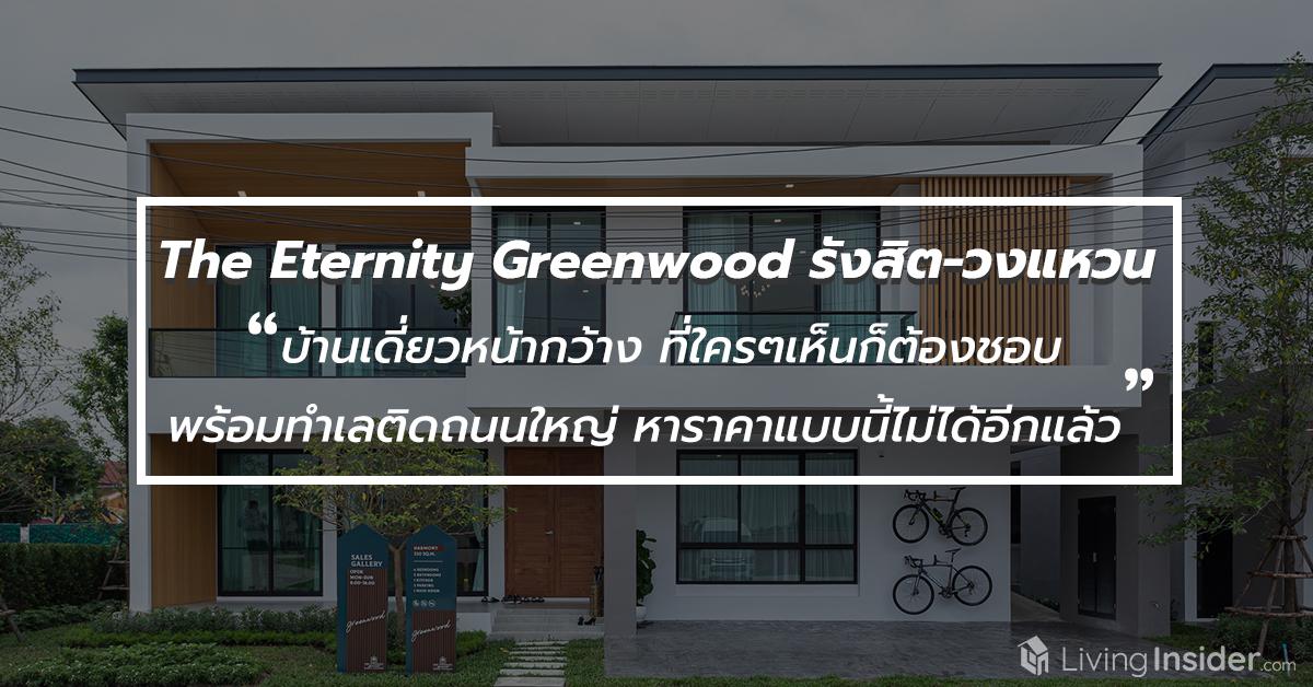 The Eternity Greenwood รังสิต – วงแหวน บ้านเดี่ยวหน้ากว้าง ที่ใครๆเห็นก็ต้องชอบ พร้อมทำเลติดถนน...