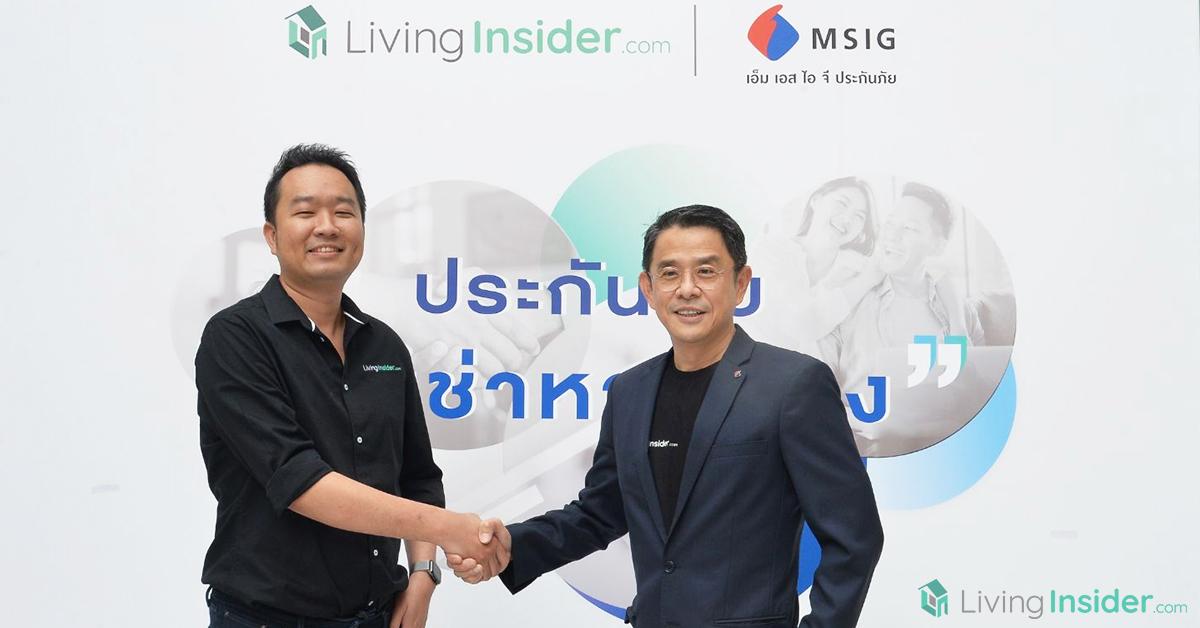 Living Insider จับมือ MSIG ปล่อยหมัดเด็ด ประกันภัย