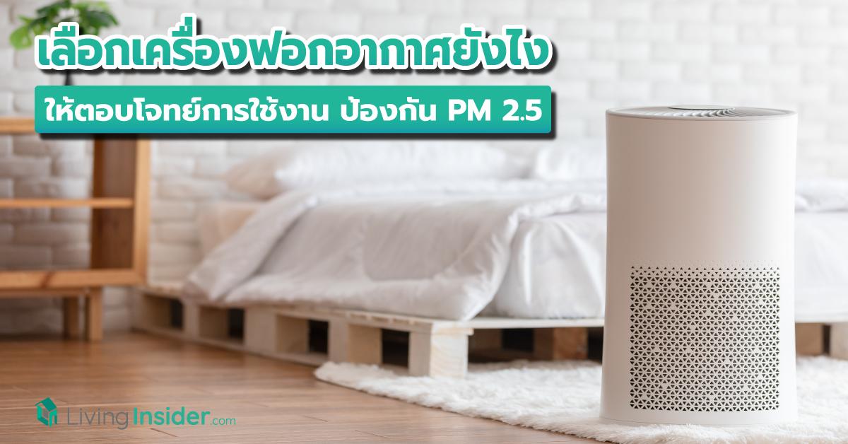 เลือกเครื่องฟอกอากาศยังไง ให้ตอบโจทย์การใช้งาน ป้องกัน PM 2.5 เพิ่มอากาศบริสุทธิ์ภายในบ้าน