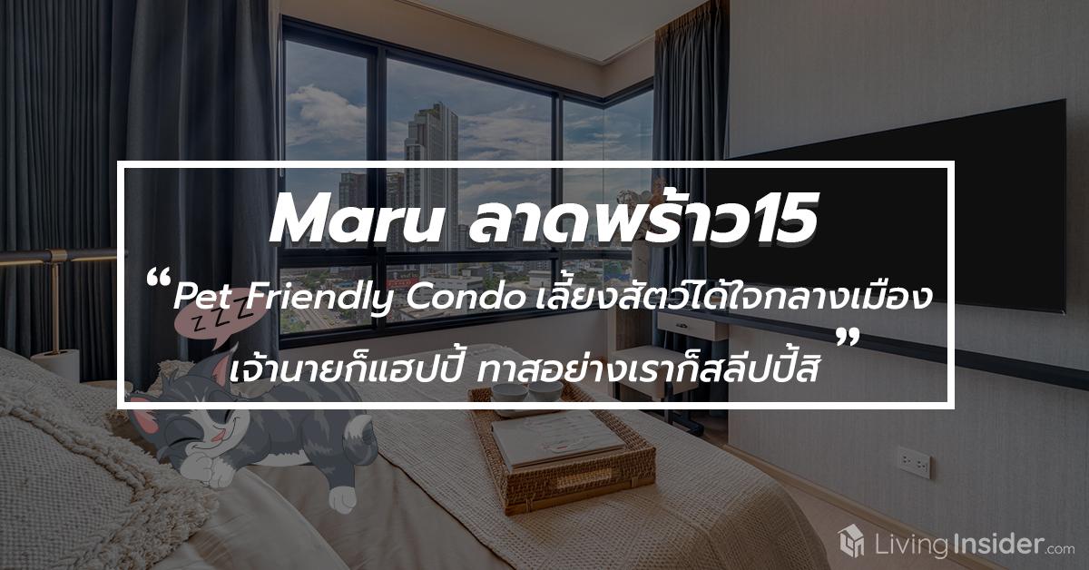 Maru ลาดพร้าว15 - Pet Friendly Condo คอนโดเลี้ยงสัตว์ได้ ใจกลางเมือง เจ้านายก็แฮปปี้  ทาสอย่างเราก็สลีปปี้สิ