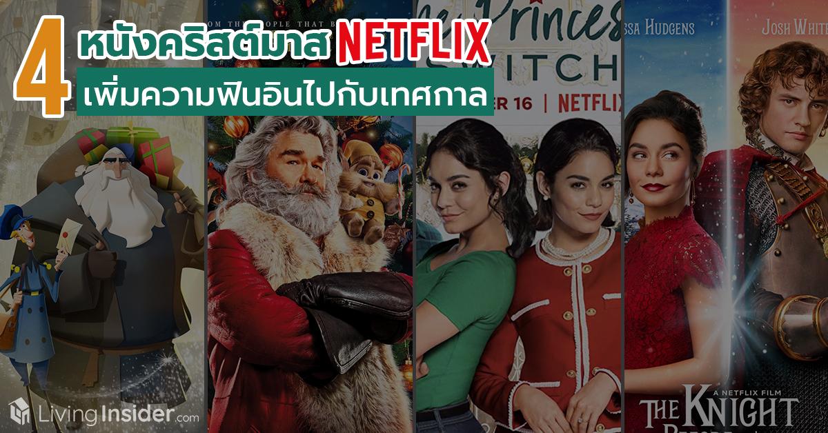 4 หนังคริสต์มาส Netflix เพิ่มความฟินอินไปกับเทศกาล