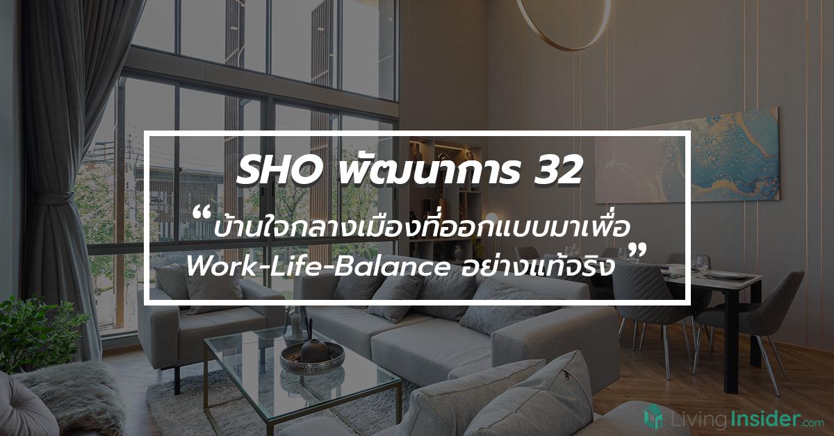 SHO พัฒนาการ 32 - บ้านใจกลางเมืองที่ออกแบบมาเพื่อ Work-Life-Balance อย่างแท้จริง