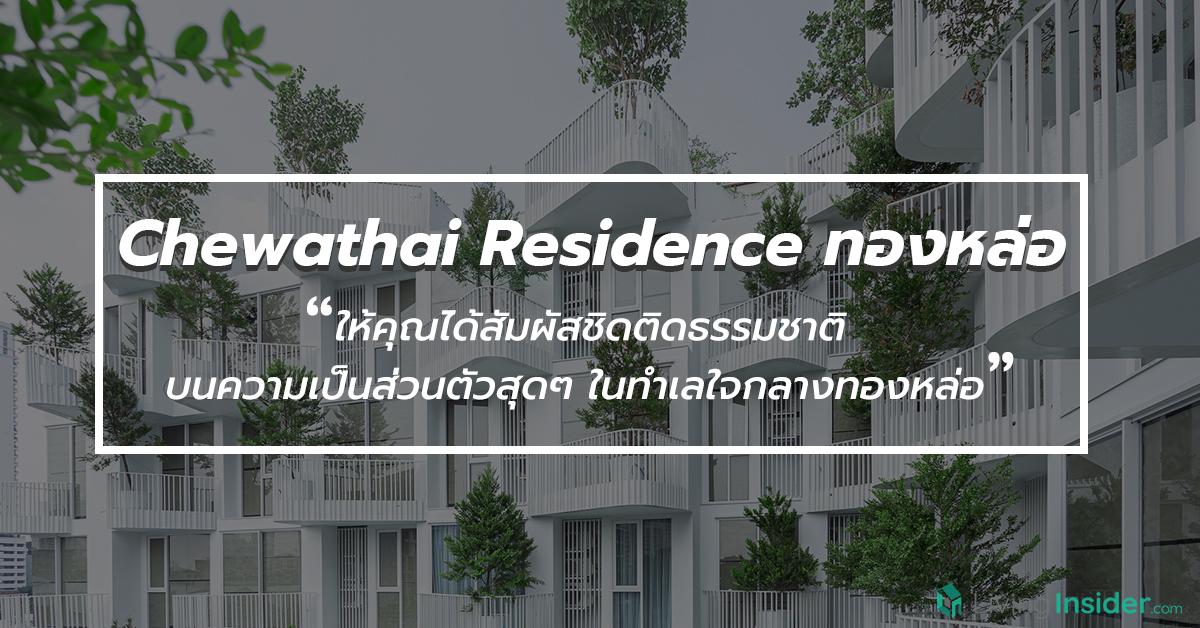 Chewathai Residence ทองหล่อ - ให้คุณได้สัมผัสชิดติดธรรมชาติบนความเป็นส่วนตัวสุดๆ ในทำเลใจกลางทอ...