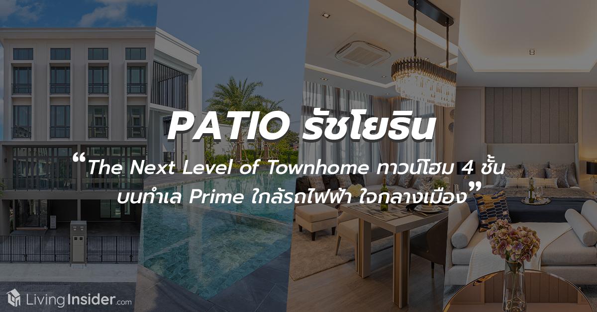 PATIO รัชโยธิน - The Next Level of Townhome  พบทาวน์โฮม 4 ชั้น Colonial Luxury Style ใกล้รถไฟฟ้...