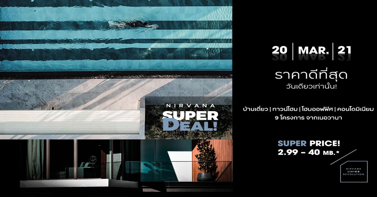 เนอวานา จัดแคมเปญ Nirvana Super Deal 2021 ราคาที่ดีที่สุดแห่งปี!