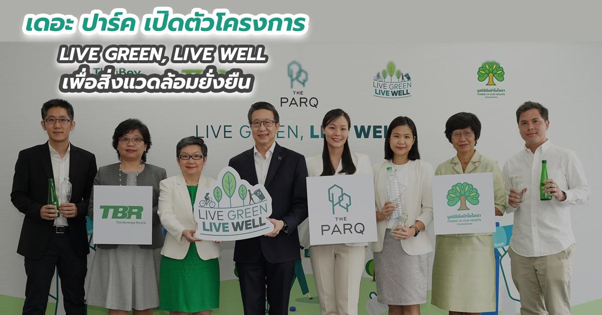 เดอะ ปาร์ค เปิดตัวโครงการ LIVE GREEN, LIVE WELL เพื่อสิ่งแวดล้อมยั่งยืน