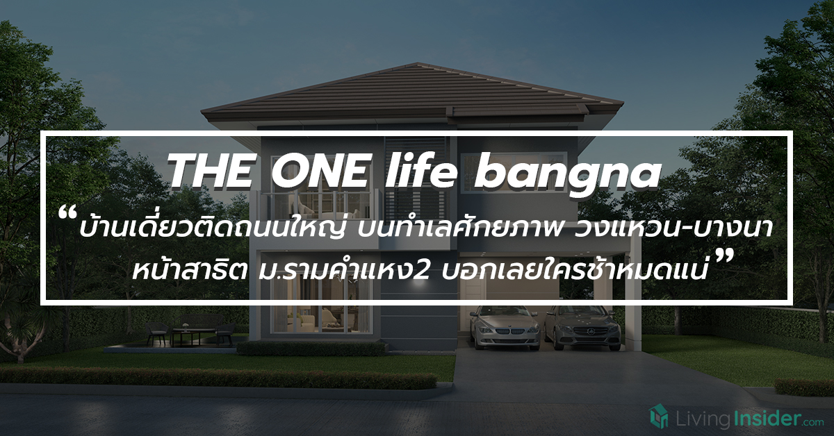 THE ONE life bangna บ้านเดี่ยวติดถนนใหญ่ บนทำเลศักยภาพ วงแหวน-บางนา หน้าสาธิต ม.รามคำแหง2 บอกเล...