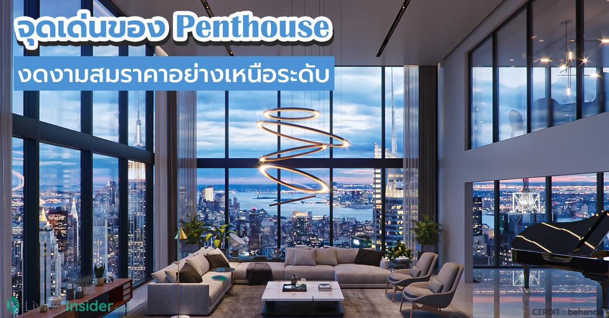 จุดเด่นของ Penthouse งดงามสมราคาอย่างเหนือระดับ