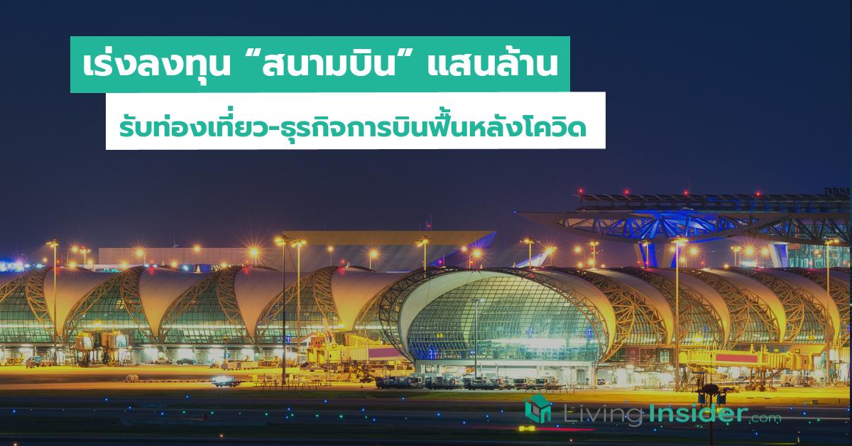 เร่งลงทุน สนามบินแสนล้าน รับท่องเที่ยว-ธุรกิจการบินฟื้นหลังโควิด