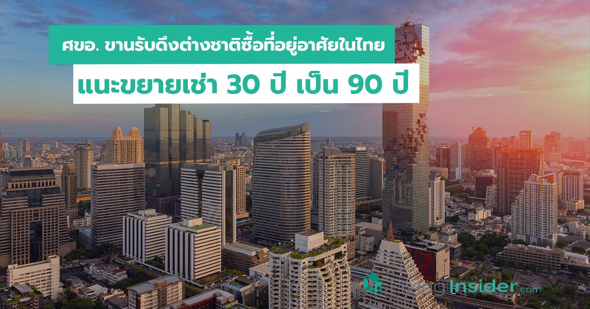 ศขอ. ขานรับดึงต่างชาติซื้อที่อยู่อาศัยในไทย แนะขยายเช่า 30 ปี เป็น 90 ปี