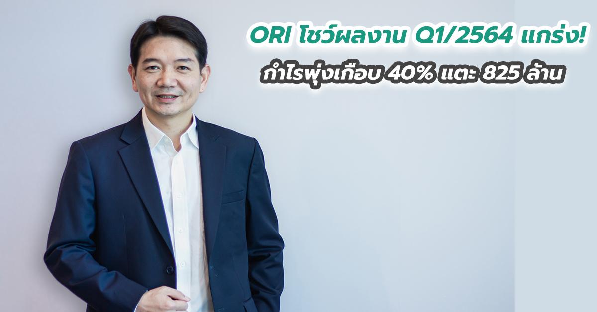 ORI โชว์ผลงาน Q1 ปี2564 แกร่ง! กำไรพุ่งเกือบ 40 เปอร์เซนต์ แตะ 825 ล้าน