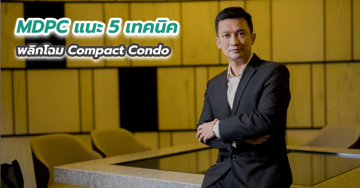 MDPC แนะ 5 เทคนิคพลิกโฉม Compact Condo