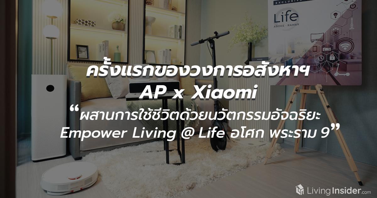 ครั้งแรกของวงการอสังหาฯ AP จับมือแบรนด์เทคโนโลยีระดับโลก  Xiaomi  ผสานการใช้ชีวิตด้วยนวัตกรรมอั...