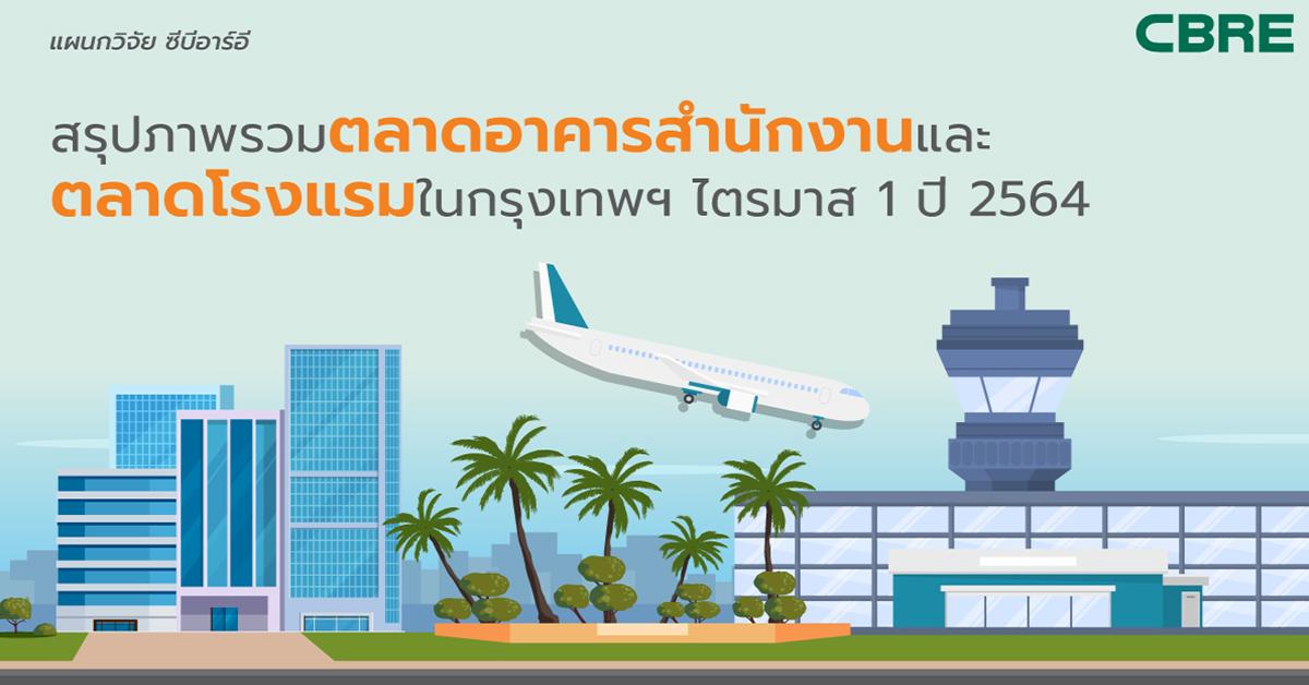 สรุปภาพรวมตลาดอาคารสำนักงานและตลาดโรงแรมในกรุงเทพฯ ไตรมาส 1 ปี 2564