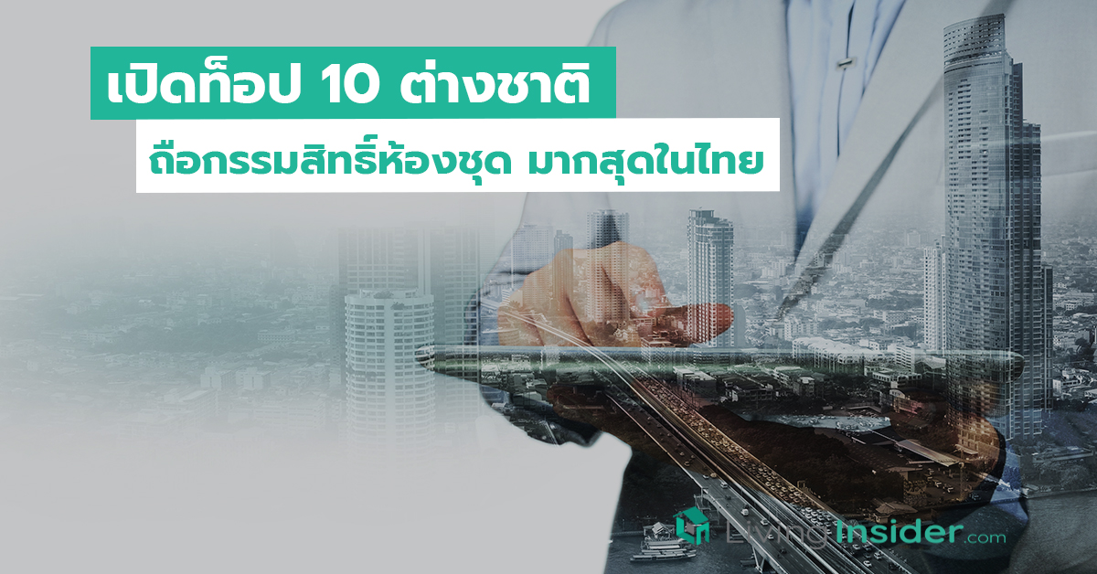 เปิดท็อป 10 ต่างชาติ ถือกรรมสิทธิ์ห้องชุด มากสุดในไทย